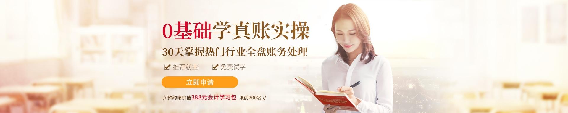 北京会计培训学校