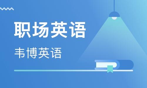 重庆职场英语课程排名 重庆职场英语课程怎么选