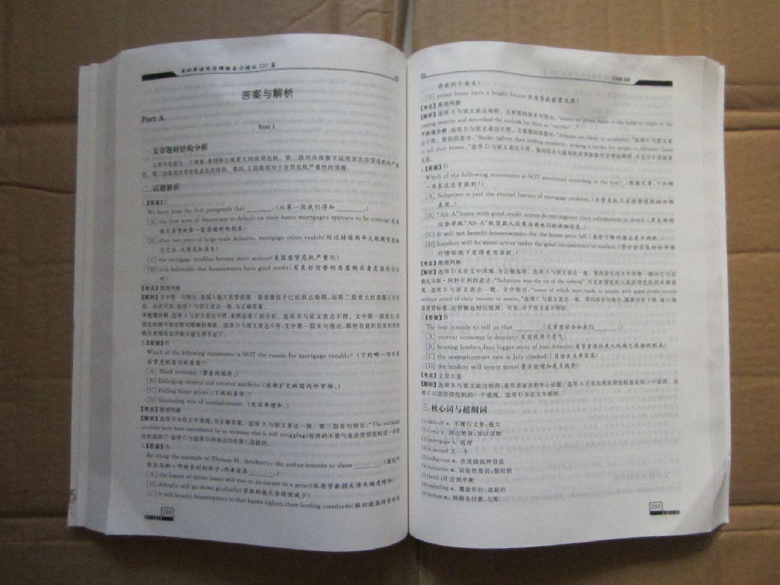 考研英语长难句解析   简单英语