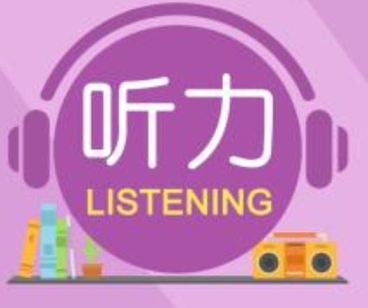 托福听力词汇积累方法以及听力复习备考建议