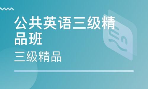 天津职场英语课程排名 天津职场英语课程怎么选