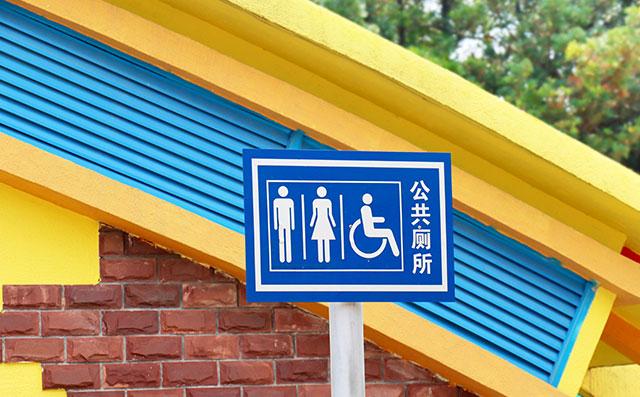 上厕所常用的英语口语