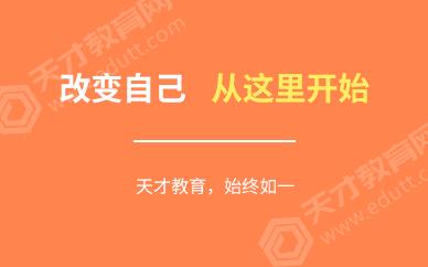 上海会计师培训,上海ACCA学校,会计职称培训班