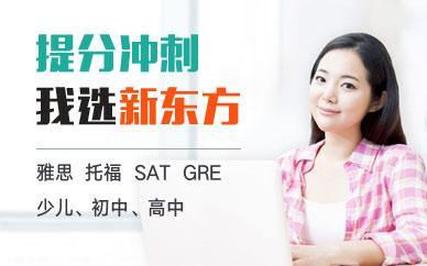 广州新东方英语学校