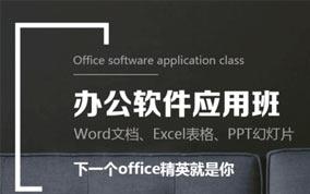 广州商务办公软件培训班