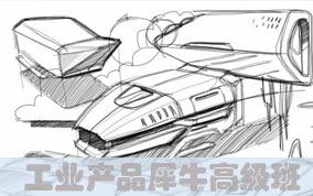 广州工业产品犀牛高级班