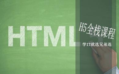 广州html5培训班