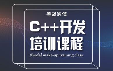 粤嵌c语言培训课程