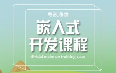 粤嵌嵌入式开发基础课程