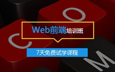 广州web前端学习班